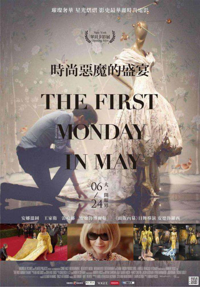 時尚惡魔的盛宴_The First Monday in May_電影海報