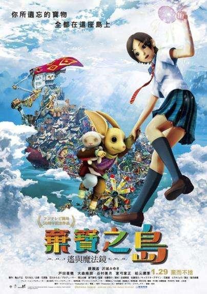 棄寶之島:遙與魔法鏡_Oblivion Island :Haruka And The Magic Mirror_電影海報