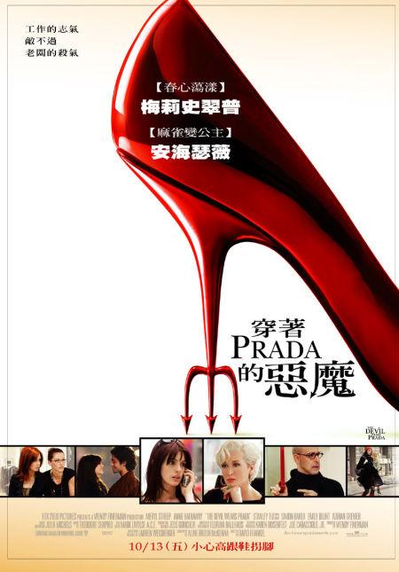 穿著Prada的惡魔_The Devil Wears Prada_電影海報