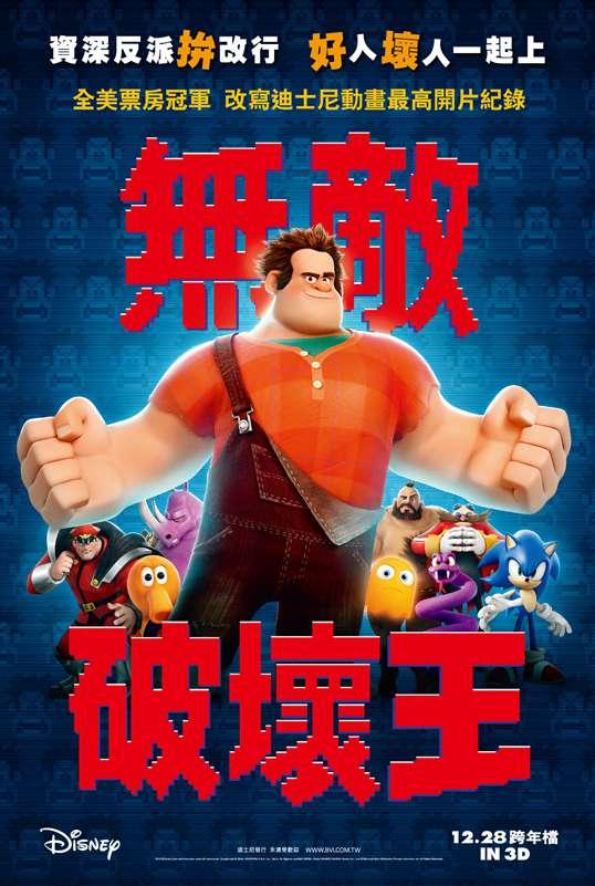 無敵破壞王_Wreck-It Ralph_電影海報