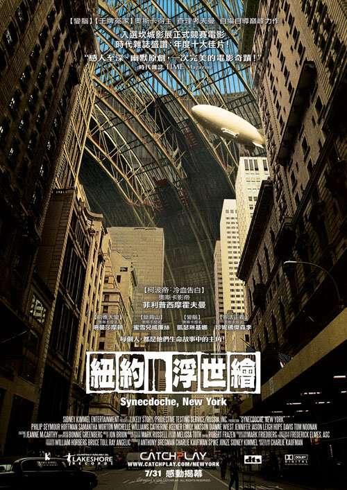 紐約浮世繪_Synecdoche, New York_電影海報