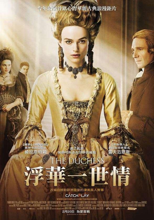 浮華一世情_The Duchess_電影海報