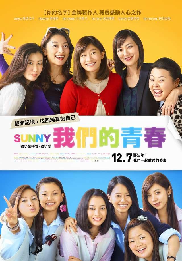 Sunny我們的青春_Sunny: Tsuyoi Kimochi Tsuyoi Ai_電影海報