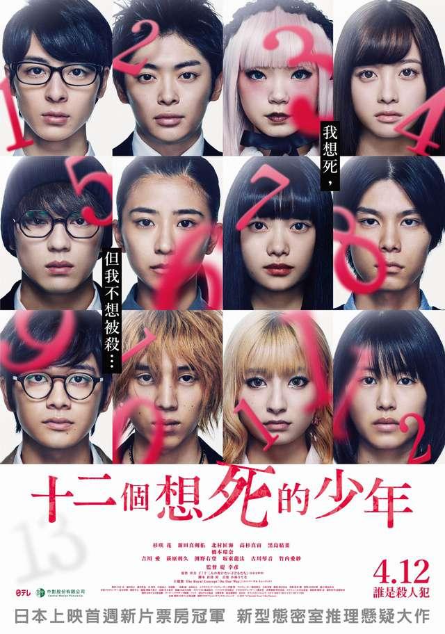 十二個想死的少年_12 Suicidal Teens_電影海報