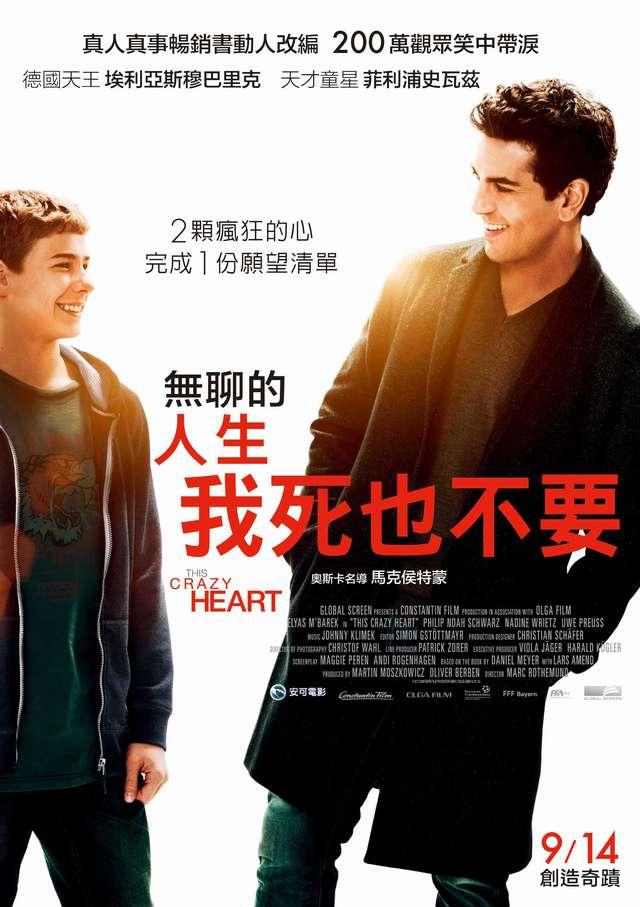 無聊的人生我死也不要_This Crazy Heart_電影海報
