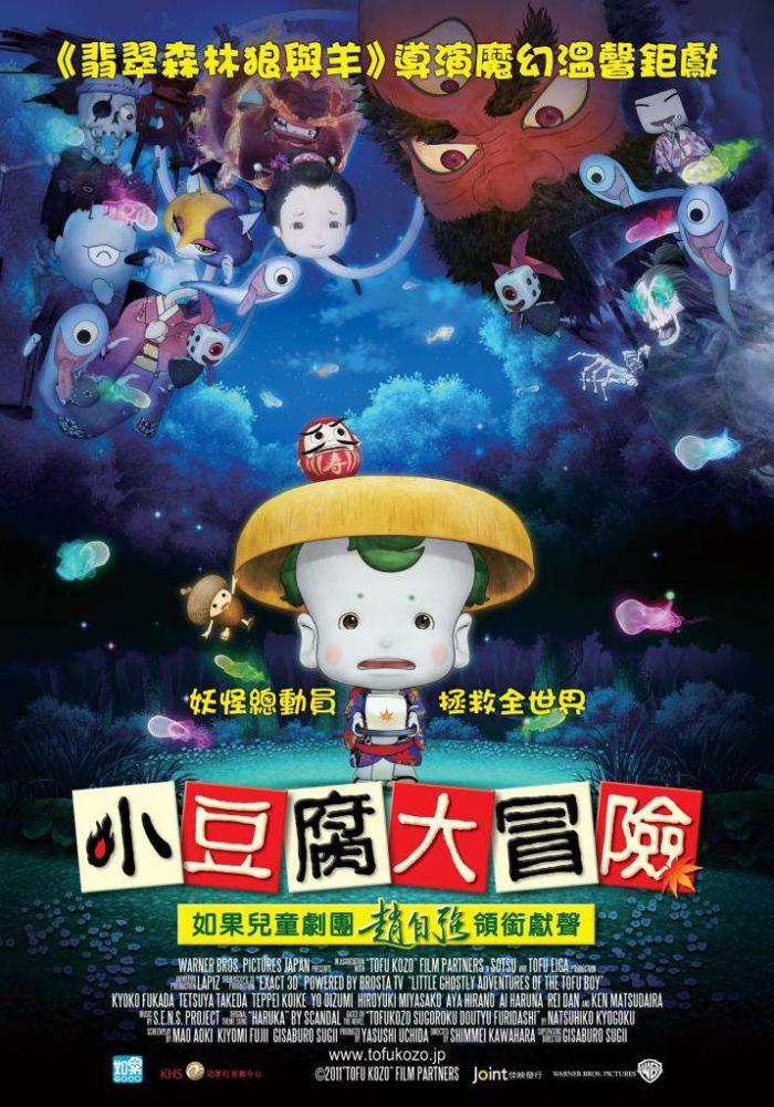 小豆腐大冒險_Toufu kozou_電影海報