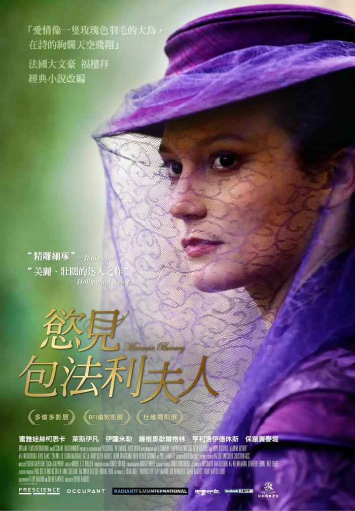 慾見包法利夫人_Madame Bovary_電影海報