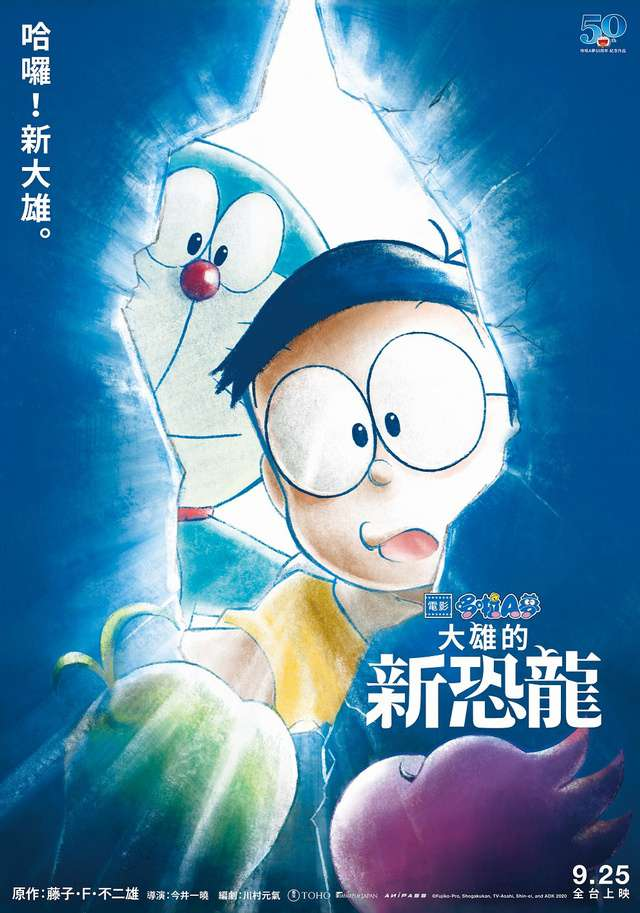 電影哆啦A夢:大雄的新恐龍_Duo la A meng: Da xiong de xin kong long_電影海報