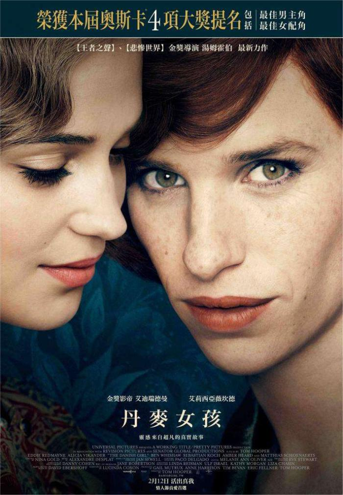 丹麥女孩_The Danish Girl_電影海報