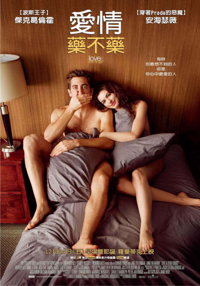 愛情藥不藥_Love and Other Drugs_電影海報