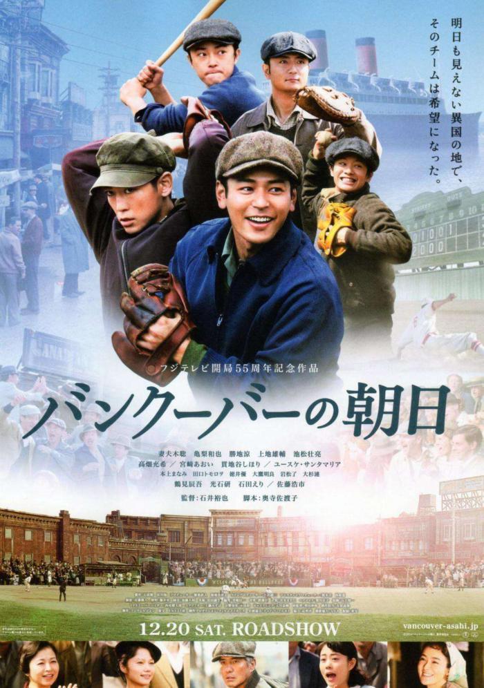 明日的朝陽-決戰東西軍_The Vancouver Asahi_電影海報