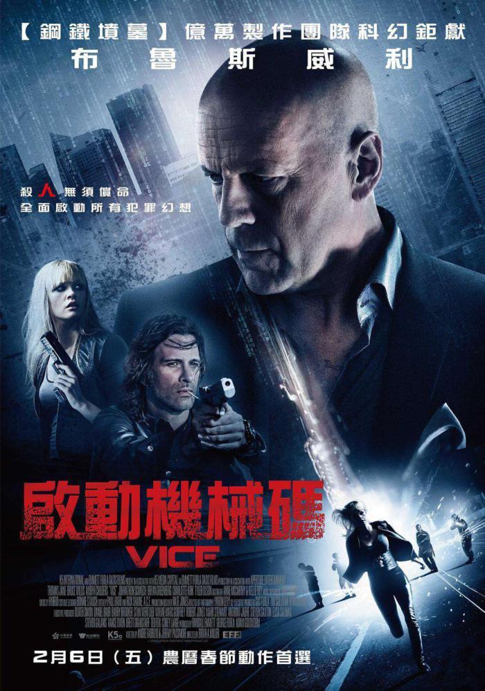 啟動機械碼_Vice_電影海報