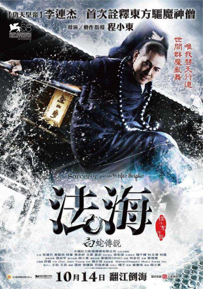 法海:白蛇傳說_The Sorcerer and the White Snake_電影海報