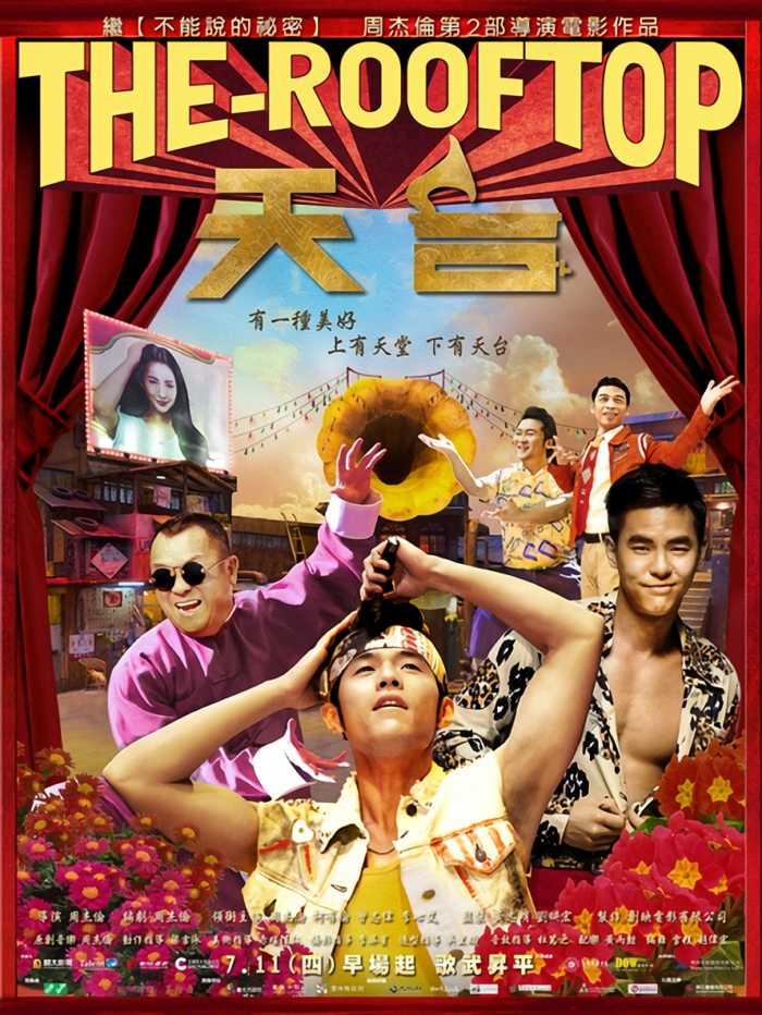 天台_The Rooftop_電影海報