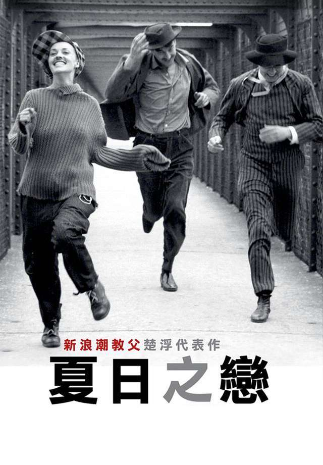 夏日之戀_Jules and Jim_電影海報