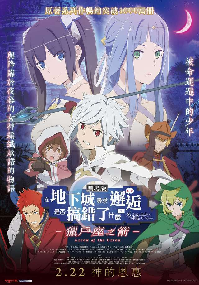 在地下城尋求邂逅是否搞錯了什麼 ─ 獵戶座之箭_─ Is It Wrong to Try to Pick Up Girls in a Dungeon? Arrow of Orion_電影海報