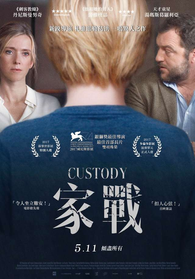 家戰_Custody_電影海報