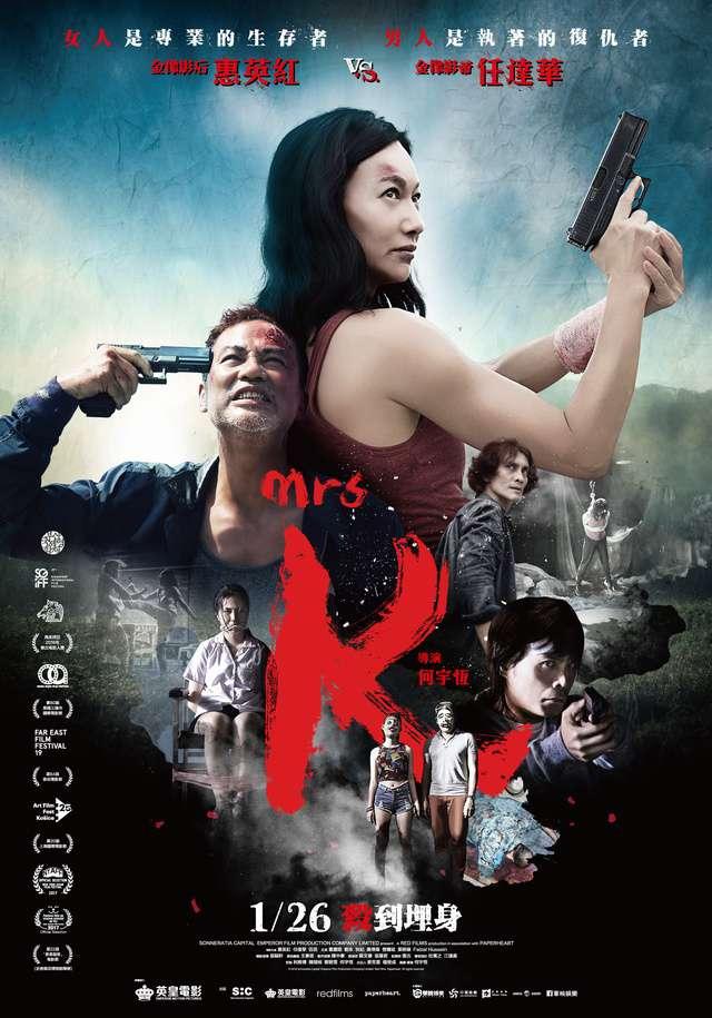 Mrs.K Mrs K_Mrs.K Mrs K_電影海報