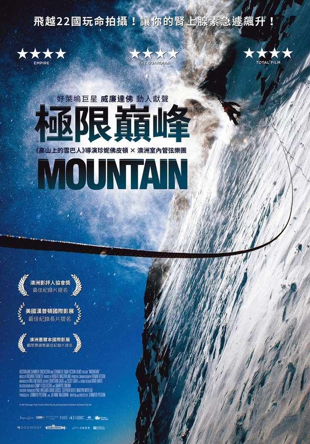 極限巔峰_Mountain_電影海報