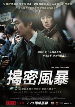 揭密風暴_Whistle Blower_電影劇照