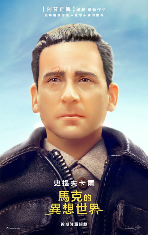 馬克的異想世界_Welcome to Marwen_電影海報