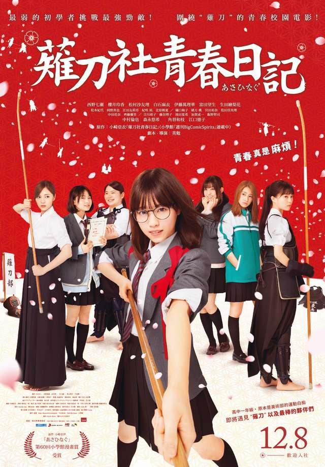 薙刀社青春日記_Asahinagu_電影海報