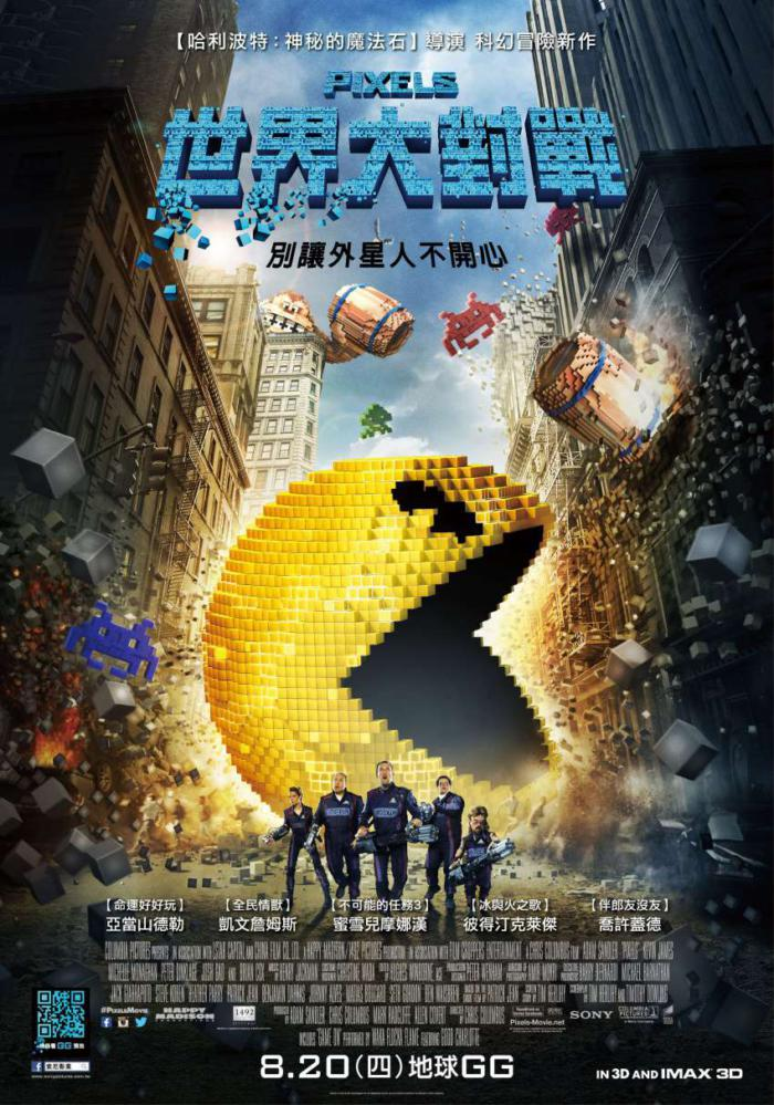 世界大對戰_Pixels_電影海報