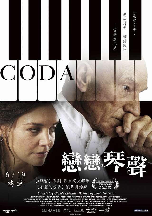 戀戀琴聲_Coda_電影海報