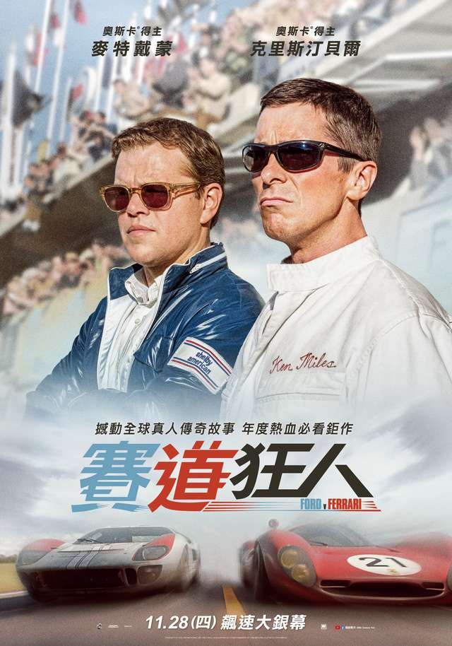 賽道狂人_Ford v Ferrari_電影海報