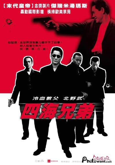 四海兄弟_(2000) Brother_電影海報