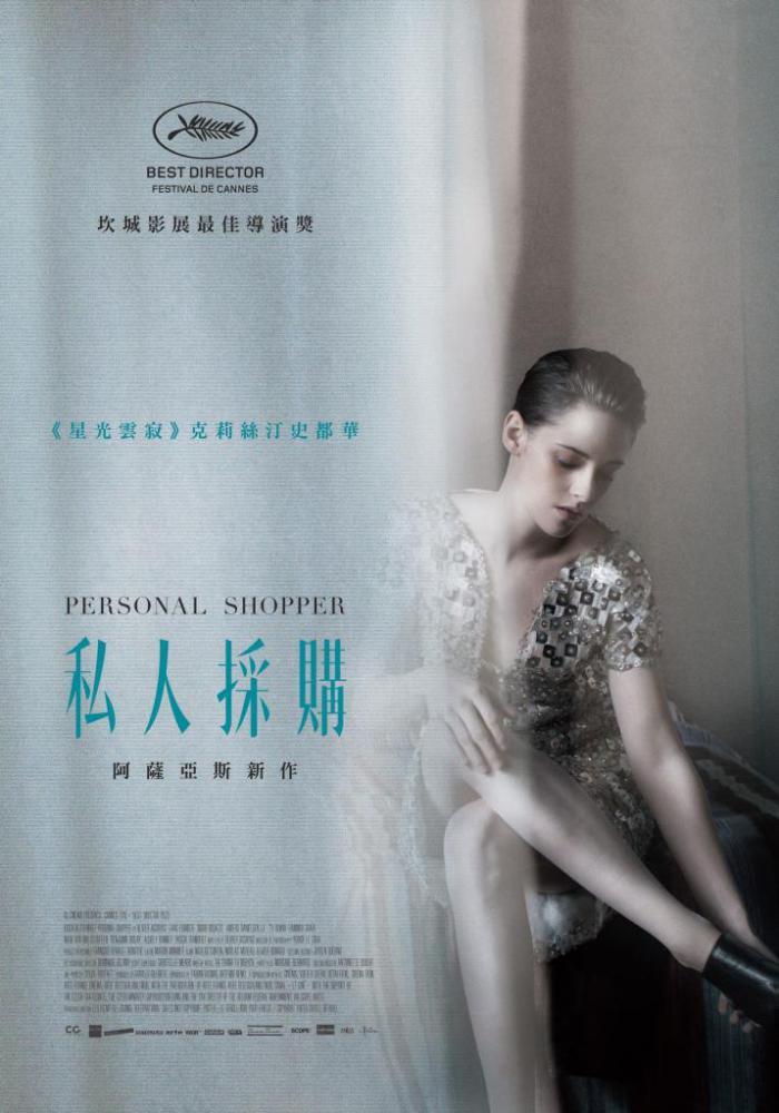 私人採購_Personal Shopper_電影海報