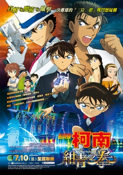 名偵探柯南:紺青之拳_Detective Conan: The Fist of Blue Sapphire_電影劇照