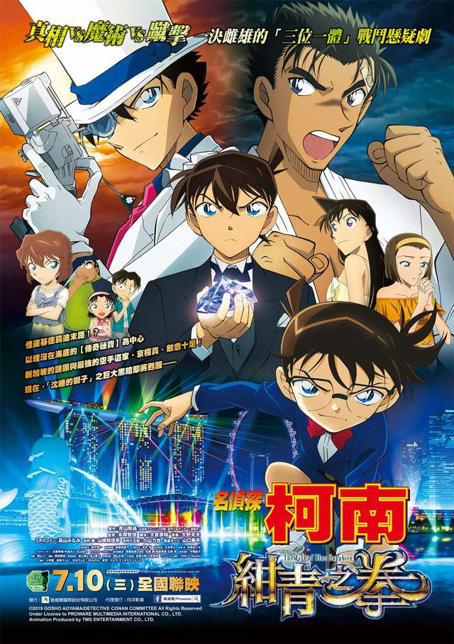 名偵探柯南:紺青之拳_Detective Conan: The Fist of Blue Sapphire_電影海報