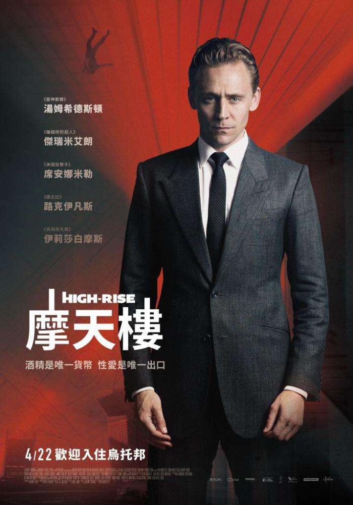 摩天樓_High-Rise_電影海報