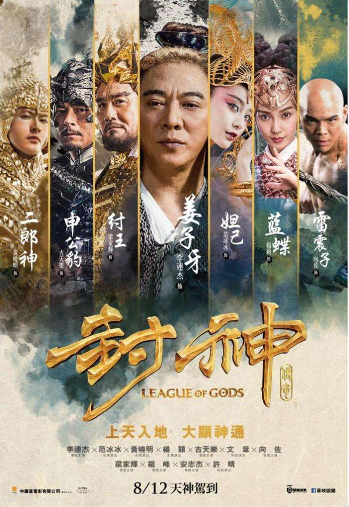 封神傳奇_Feng Shen Bang_電影海報