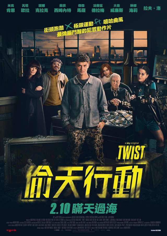 偷天行動_Twist_電影海報