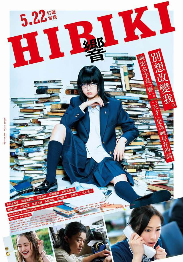 響-HIBIKI-_Hibiki_電影海報
