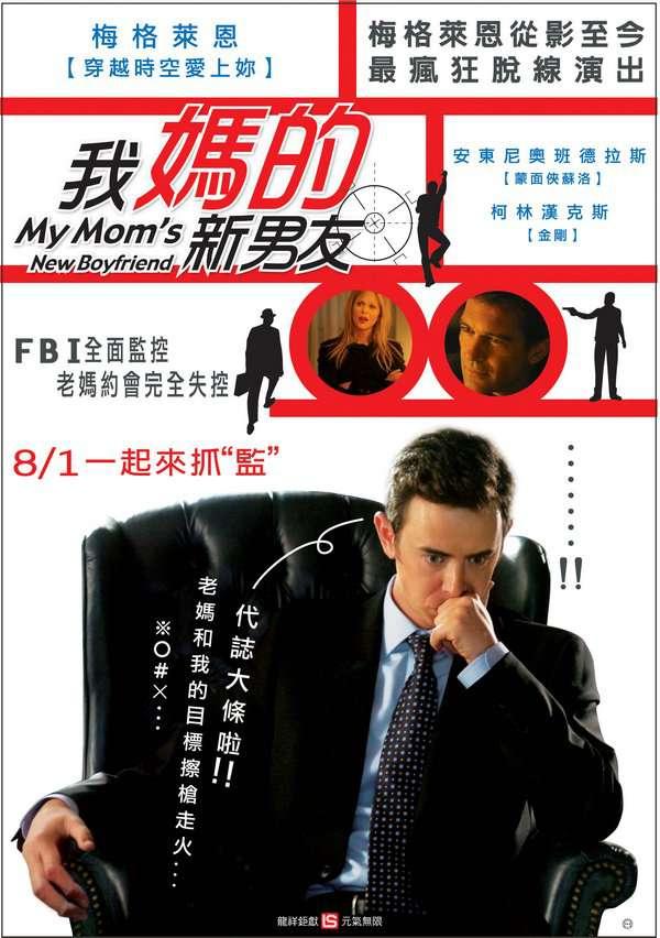 我媽的新男友_My Mom's New Boyfriend_電影海報