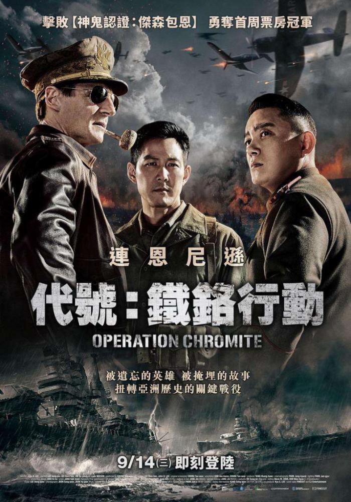 代號:鐵鉻行動_Operation Chromite_電影海報