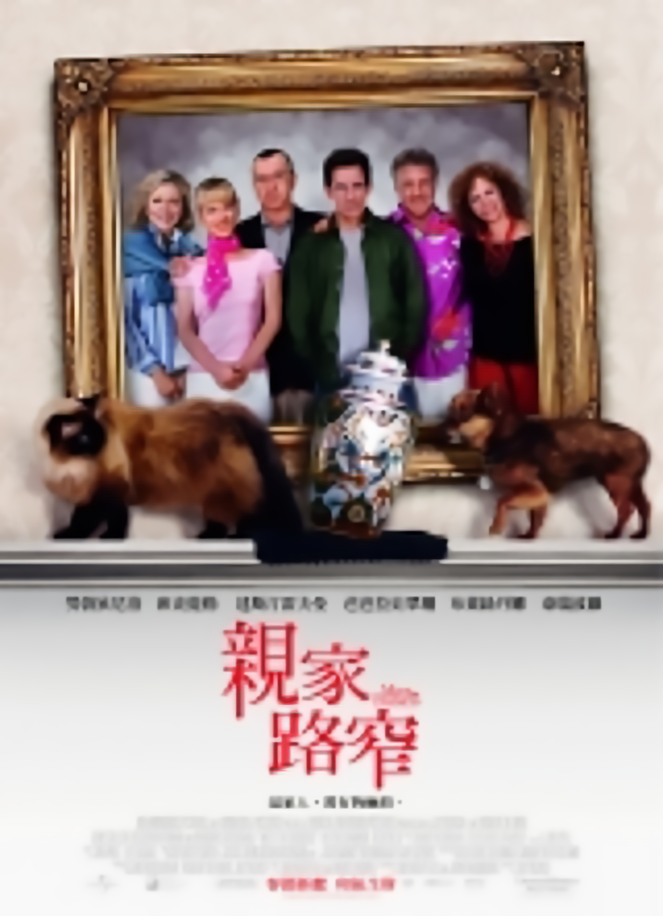 親家路窄_Meet the Fockers_電影海報