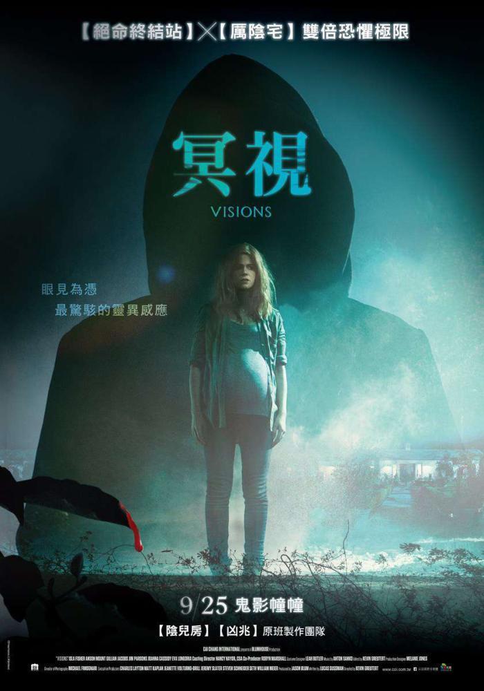 冥視_Visions_電影海報