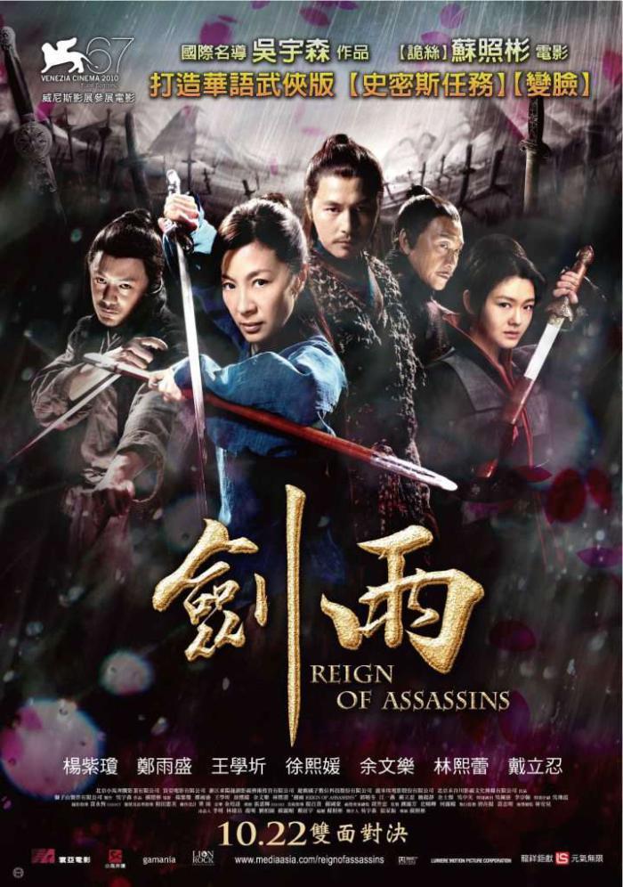劍雨_Reign Of Assassins_電影海報