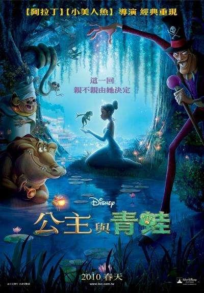 公主與青蛙_The Princess and the Frog_電影海報