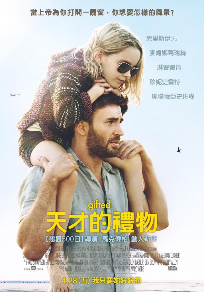 天才的禮物_Gifted_電影海報