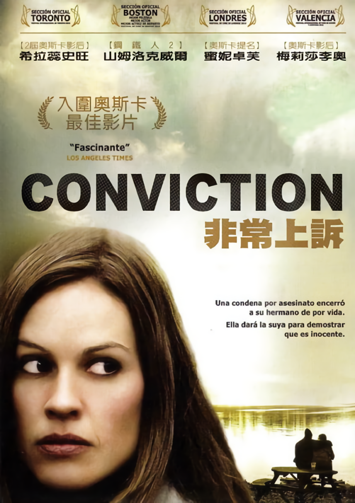 非常上訴_Conviction (2010)_電影海報