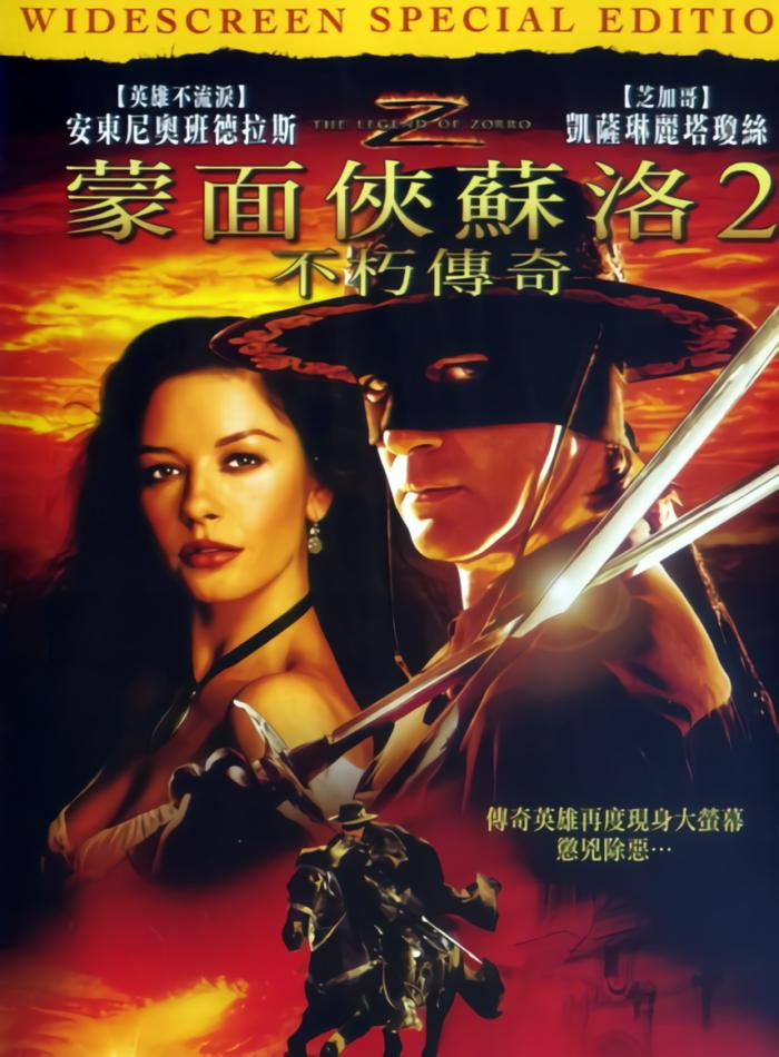 蒙面俠蘇洛2:不朽傳奇_Legend of Zorro_電影海報
