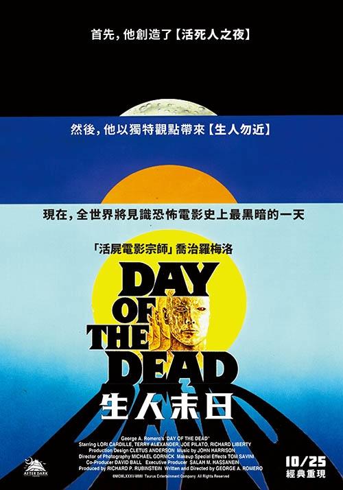 生人末日_Day of the Dead(1985)_電影海報