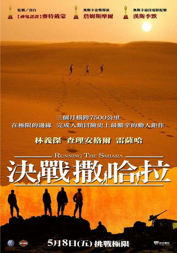 決戰撒哈拉_Running The Sahara_電影海報