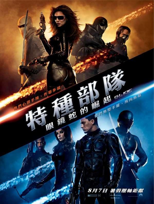 特種部隊:眼鏡蛇的崛起_G.I. Joe: The Rise of Cobra_電影海報