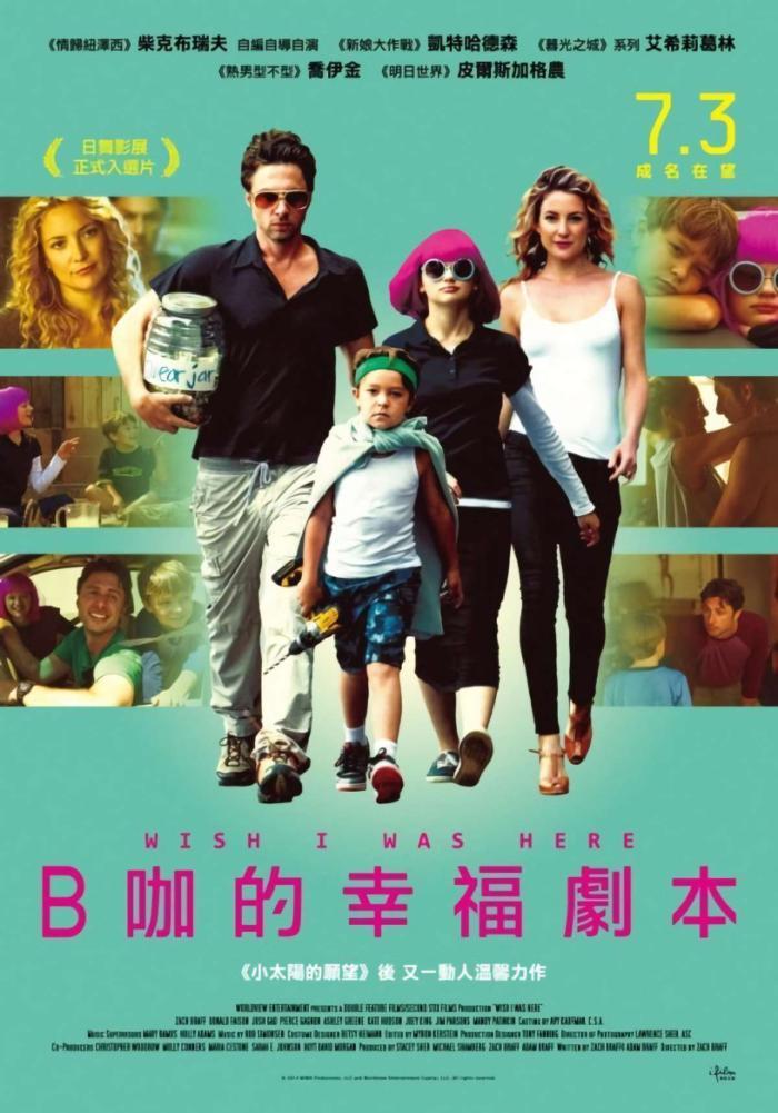 B咖的幸福劇本_Wish I Was Here_電影海報